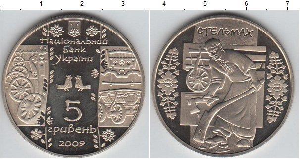 Картинка Мелочь Украина 5 гривен Медно-никель 2009