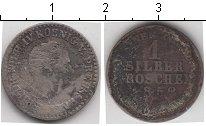 Изображение Монеты Пруссия 1 грош 1852 Серебро