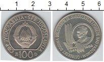Изображение Мелочь Югославия 100 динар 1985 Медно-никель UNC