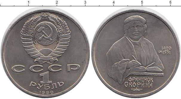 Картинка Мелочь СССР 1 рубль Медно-никель 1990