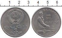 Изображение Мелочь СССР 1 рубль 1991 Медно-никель XF П. Н. Лебедев