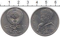 Изображение Мелочь СССР 1 рубль 1991 Медно-никель XF