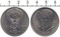 Изображение Мелочь СССР 1 рубль 1989 Медно-никель XF М. Ю. Лермонтов