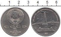 Изображение Мелочь СССР 1 рубль 1987 Медно-никель XF Бородино - стэлла