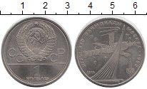 Изображение Мелочь СССР 1 рубль 1979 Медно-никель XF-