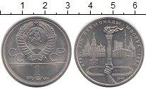 Изображение Мелочь СССР 1 рубль 1980 Медно-никель XF Московская олимпиада