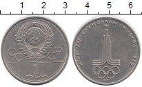 Изображение Мелочь СССР 1 рубль 1977 Медно-никель XF