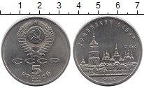 Изображение Мелочь СССР 5 рублей 1988 Медно-никель XF Софийский собор в Ки
