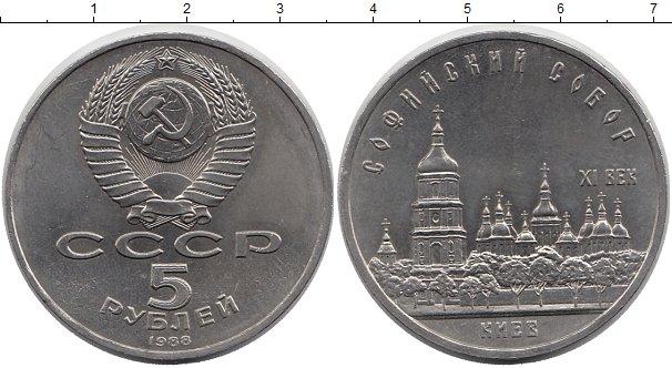 Картинка Мелочь СССР 5 рублей Медно-никель 1988