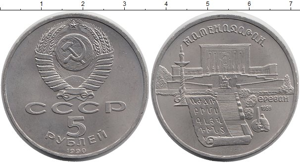 Картинка Мелочь СССР 5 рублей Медно-никель 1990