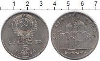 Изображение Мелочь СССР 5 рублей 1990 Медно-никель XF