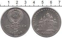 Изображение Мелочь СССР 5 рублей 1989 Медно-никель XF Благовещенский собор