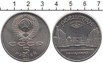 Изображение Мелочь СССР 5 рублей 1989 Медно-никель XF Регистан