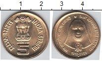 Изображение Мелочь Индия 5 рупий 2009 Медно-никель UNC-