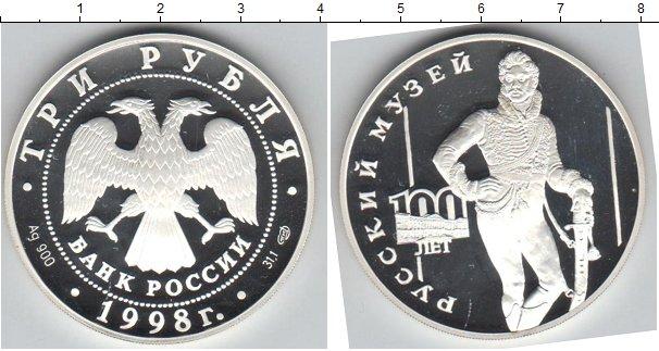 Картинка Монеты Россия 3 рубля Серебро 1998