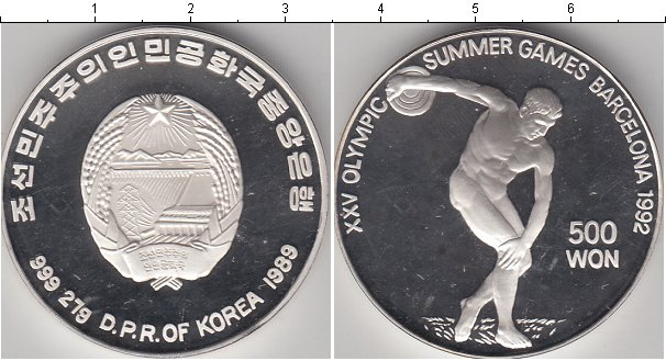 Картинка Монеты Северная Корея 500 вон Серебро 1989