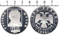 Изображение Монеты Россия 3 рубля 1998 Серебро Proof- 100-летие Русского м