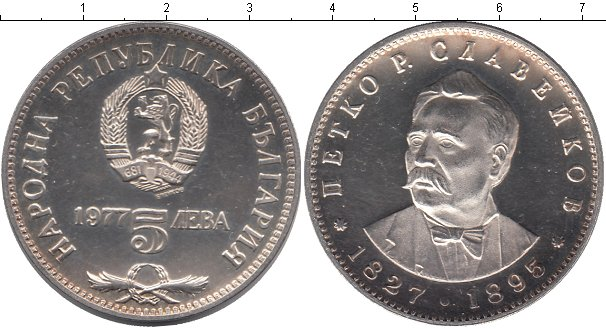 Картинка Монеты Болгария 5 лев Серебро 1977