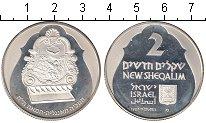 Изображение Монеты Израиль 2 шекеля 1987 Серебро Proof- 20-летие объединенно
