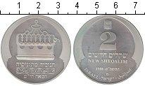 Изображение Монеты Израиль 2 шекеля 1988 Серебро Proof- 20-летие объединенно