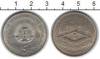 Изображение Монеты ГДР 5 марок 1990 Медно-никель UNC- Берлин