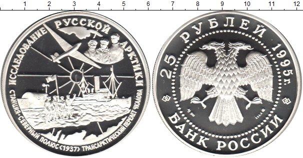 Картинка Монеты Россия 25 рублей Серебро 1995