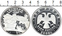 Изображение Монеты Россия 3 рубля 2000 Серебро Proof- Город Пушкин (Царско