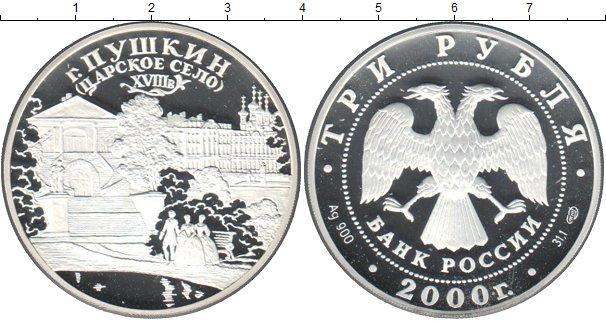 Картинка Монеты Россия 3 рубля Серебро 2000