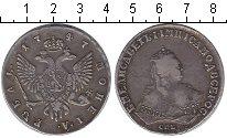 Изображение Монеты 1741 – 1761 Елизавета Петровна 1 рубль 1747 Серебро  СПБ