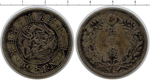 Картинка Монеты Япония 50 сен Серебро 1898