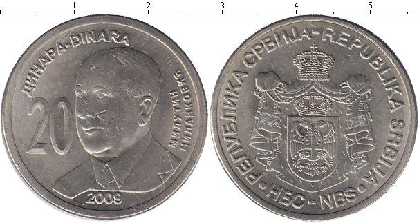 Картинка Мелочь Сербия 20 динар Медно-никель 2009