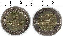 Изображение Мелочь Шри-Ланка 10 рупий 1998 Биметалл UNC- 50-летие независимос