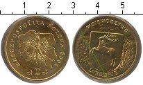 Изображение Мелочь Польша 2 злотых 2004 Медно-никель UNC- Любельские воеводств