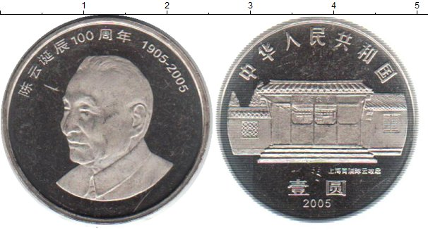 Картинка Мелочь Китай 1 юань  2005