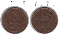 Изображение Монеты СССР СССР 3 копейки 1986 Медь XF-