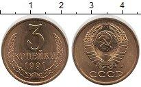 Изображение Мелочь СССР 3 копейки 1991 Медь UNC-
