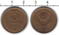 Изображение Монеты СССР СССР 3 копейки 1991 Медь XF-