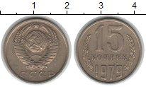 Изображение Мелочь СССР 15 копеек 1979 Медно-никель  Y#131