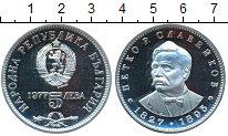 Изображение Монеты Болгария 5 лев 1977 Серебро Proof- Петко Славейков