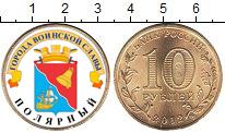 Изображение Цветные монеты Россия 10 рублей 2012  UNC