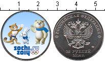 Изображение Цветные монеты Россия 25 рублей 2014 Медно-никель UNC- Цветные Сочи