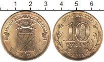 Изображение Мелочь Россия 10 рублей 2012 Медно-никель UNC- Туапсе