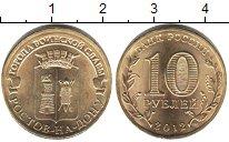 Изображение Мелочь Россия 10 рублей 2012 Медно-никель UNC-