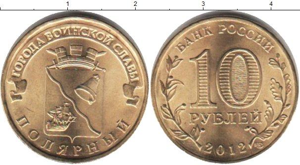 Картинка Мелочь Россия 10 рублей Медно-никель 2012
