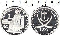 Изображение Монеты Экваториальная Гвинея 150 песет 1970 Серебро Proof- 100-летие Рима как с