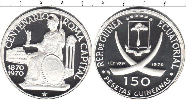 Картинка Монеты Экваториальная Гвинея 150 песет Серебро 1970
