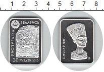 Изображение Монеты Беларусь 20 рублей 2010 Серебро Proof- Египет