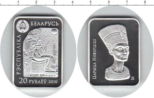 Картинка Монеты Беларусь 20 рублей Серебро 2010