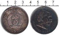 Изображение Монеты Болгария 5 лев 1970 Серебро XF Иван Вазов