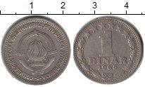 Изображение Мелочь Югославия 1 динар 1965 Медно-никель XF KM#47